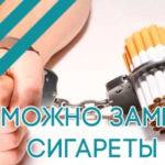 Чем можно заменить сигареты: от жижи до жвачки