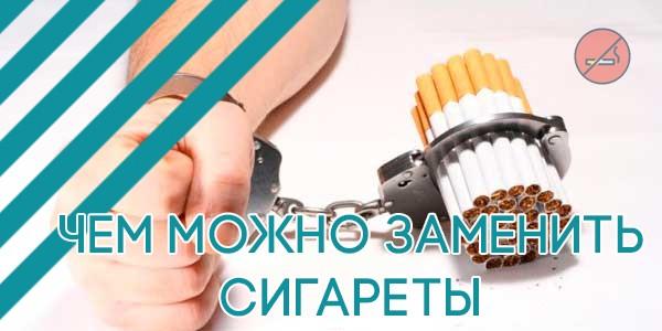Чем можно заменить сигареты