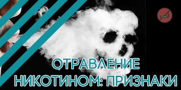 Отравление никотином: основные признаки