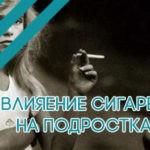 Влияние курения на подростка: рост и развитие
