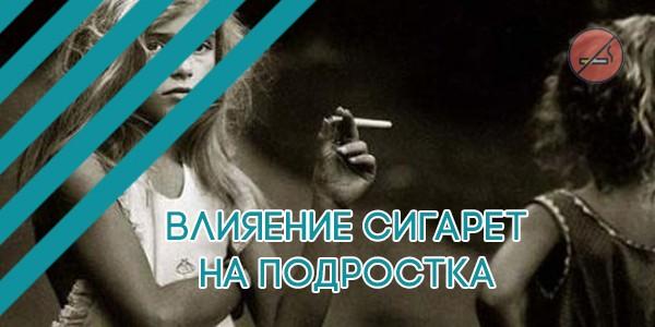 Влияние сигарет на подростка