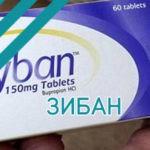Зибан: таблетки от курения