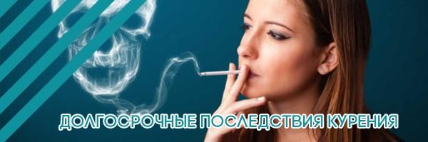 долгосрочные последствия курения