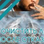 Как очистить легкие после курения: народные средства