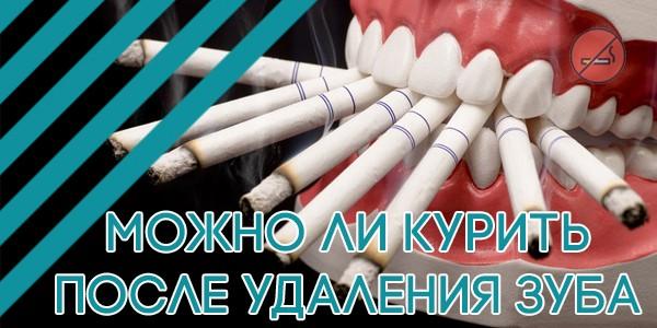 можно ли курить после удаления зуба
