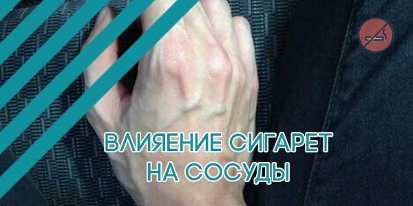 влияение сигарет на сосуды