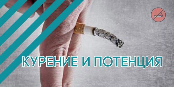 влияние курения на потенцию у мужчин