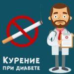 Курение при сахарном диабете: последствия