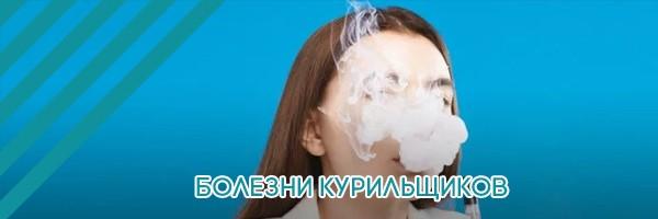 болезни курильщиков