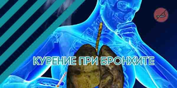 Бронхит при курении