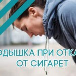 Одышка при отказе от курения
