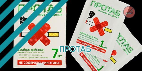 Протаб: пластырь от курения